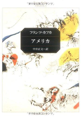 アメリカ (角川文庫)