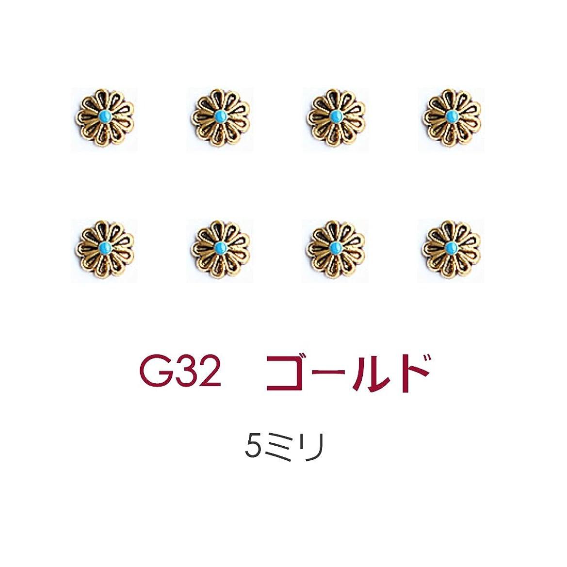 内部スケッチつばG32(5ミリ) ゴールド 8個入り メタルパーツ コンチョ ターコイズ風 ゴールド シルバー ネイルパーツ スタッズ ネイル用品 GOLD SILVER アートパーツ アートパーツ デコ素材