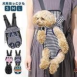 NSHOP犬 抱っこひも ペット用品 リュック おんぶ お出かけバッグ 散歩 キャリーバッグ 小型犬 中型犬 お散歩 ペットキャリー (S, ブルー)