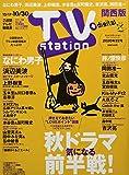 TVステーション西版 2020年 10/17 号 [雑誌]