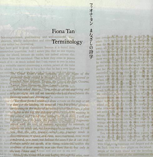 フィオナ・タン まなざしの詩学