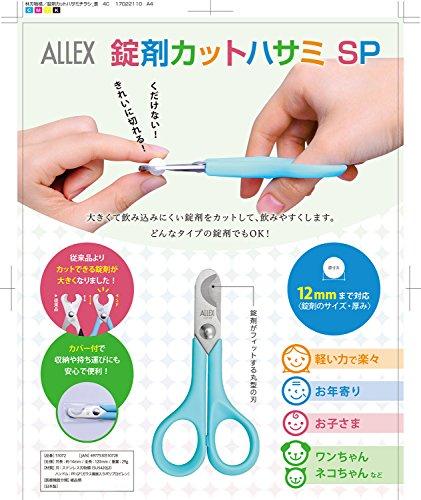 ALLEX錠剤カットハサミSP全長120mm51072