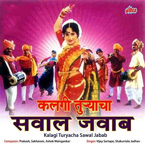 Uttara Kelkar, Sulochana Chavan, Vijay Sartape & Shakuntala