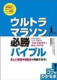 ウルトラマラソン 必勝バイブル 正しい知識と攻略法で完走できる! コツがわかる本
