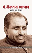 Deendayal Upadhayaya : Kritatva Evam Vichar (Hindi)