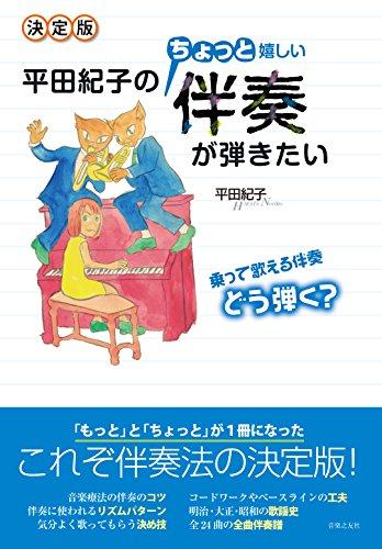 決定版 平田紀子のちょっと嬉しい伴奏が弾きたい