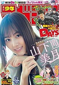 週刊少年マガジン 2020年21号[2020年4月22日発売] [雑誌]