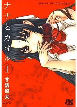 [甘詰留太]のナナとカオル 1 (ジェッツコミックス)