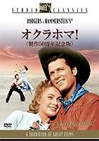 オクラホマ!(製作50周年記念版) [DVD]