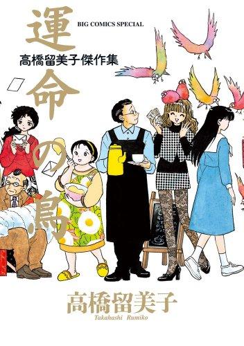 高橋留美子傑作集 運命の鳥 (ビッグコミックススペシャル)の拡大画像