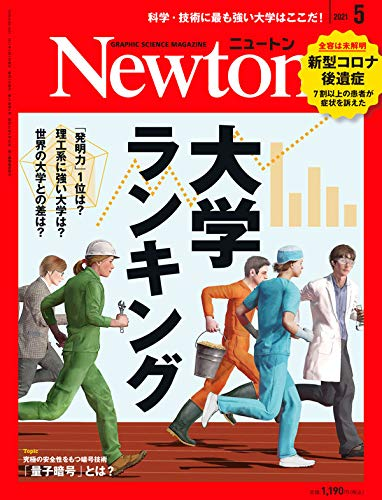 Newton(ニュートン) 2021年 5月号 [雑誌]
