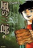 風の三郎(1) (ビッグコミックス)