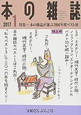 1月 宝船どんぶらこ号 No.403