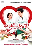 ハッピー・シェフ! 恋するライバル DVD