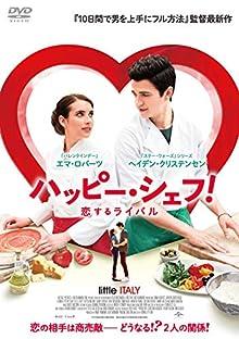 ハッピー・シェフ!  恋するライバル [DVD]