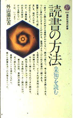 読書の方法―未知を読む (講談社現代新書 (633))