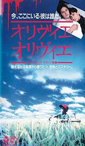 オリヴィエ オリヴィエ [VHS]