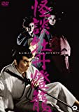 牡丹燈籠[DVD]