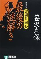 定廻り同心―最後の謎解き (祥伝社文庫)