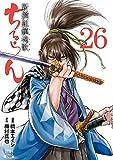 ちるらん 新撰組鎮魂歌 (26) (ゼノンコミックス)