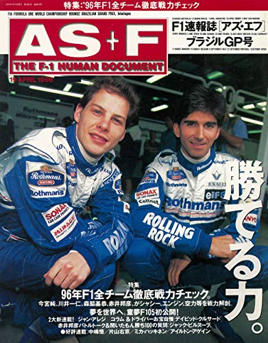 AS+F(アズエフ)1996 Rd02 ブラジルGP号 [雑誌]