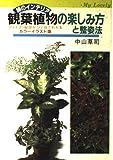観葉植物の楽しみ方と整姿法―カラーイラスト版 (My lovely green)