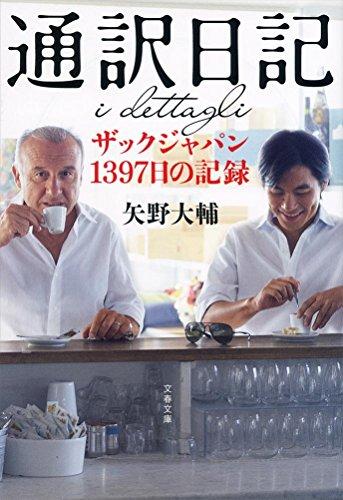 通訳日記 ザックジャパン1397日の記録 (文春文庫)