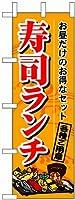 のぼり旗「寿司ランチ」