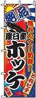 のぼり旗「羅臼産ホッケ」