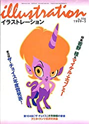 illustration (イラストレーション) 1999年 3月号 特集:若野桂&マイケル・エコノミー アニタ・クンツ 原田紀子