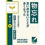 【第3類医薬品】「クラシエ」オンジエキス顆粒 24包 ×10