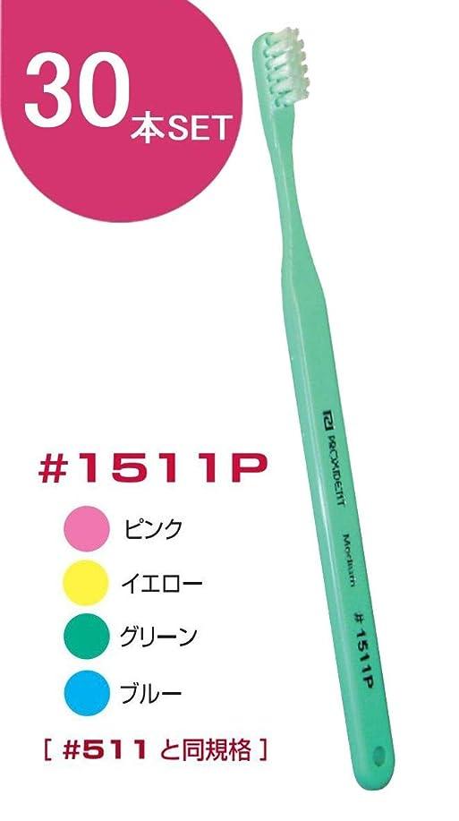 グリーンバック冷蔵庫論争の的プローデント プロキシデント #1511P 歯ブラシ 30本入
