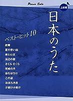ピアノソロ 日本のうた ベストヒット10 上級編 (ピアノソロ/上級)