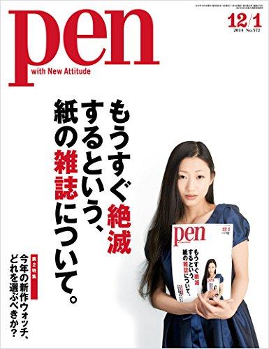 Pen (ペン) 『もうすぐ絶滅するという、紙の雑誌について。』〈2014年 12/1号〉 [雑誌]