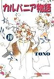 カルバニア物語(10) (Charaコミックス)