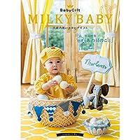 シャディ カタログギフト MILKY BABY (ミルキーベビー) 3,000円コース レモン 出産内祝い 包装紙:ネオプレシャス