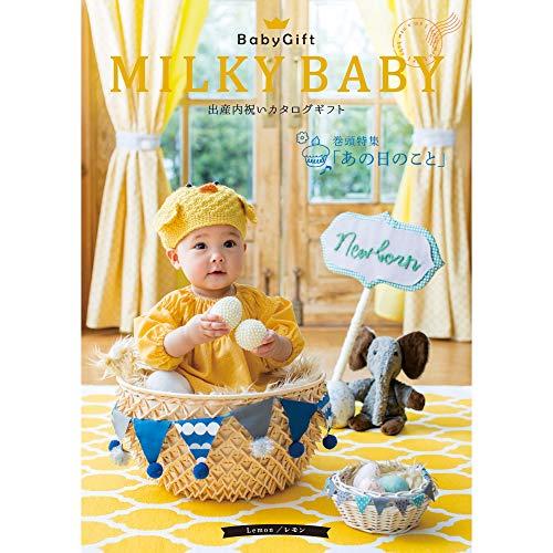 シャディ カタログギフト MILKY BABY (ミルキーベビー) 3,000円コース レモン 出産内祝い 包装紙:きはだ