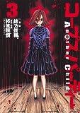 コープスパーティー Another Child 3 (BLADEコミックス)