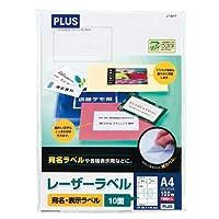 プラス ラベル用紙 レーザーラベル A4 10面 100シート入 LT-501T 【まとめ買い3冊セット】