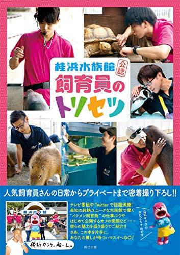【Amazon.co.jp 限定】桂浜水族館公認 飼育員のトリセツ 飼育員生写真付き