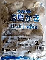 広島県 冷凍 超特大 牡蠣 ( 3L ) 1kg ( NET850g )  約28粒UP 加熱用 カキ かき 国産