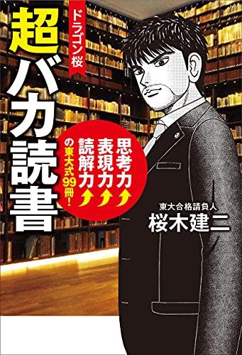 ドラゴン桜 超バカ読書 思考力↑表現力↑読解力↑の東大式99冊! (コルク)