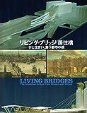 リビング・ブリッジ 居住橋―ひと住まい、集う都市の橋