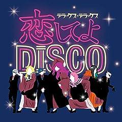 デラックス×デラックス「恋してよDISCO」のCDジャケット