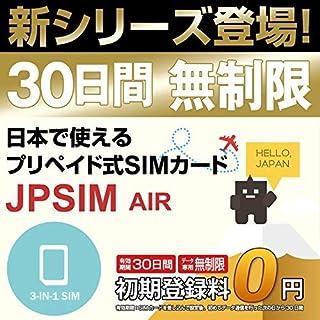 JPSIM AIR 30日間LTE無制限使い切りプラン データ通信専用プリペイドSIMカード(TRAVEL SIM FOR JPAPN) SIMピン付 3-IN-1SIM(nano/micro/標準SIMマルチ対応)