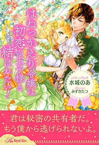 【全1-5セット】はねっかえり令嬢は初恋の王子様と結ばれたい!【イラスト付】 (ロイヤルキス)