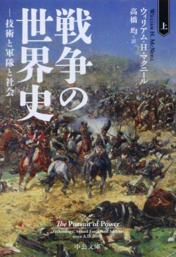 戦争の世界史(上) (中公文庫)