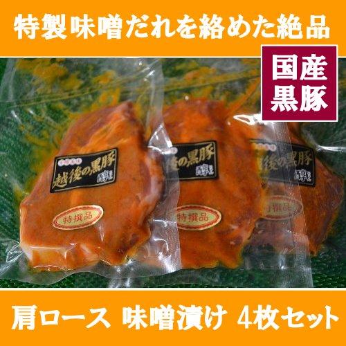 お肉屋さんの絶品 黒豚 肩ロース 味噌漬け 4枚セット【 国産 黒豚 肩ロース ★】