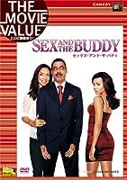 セックス・アンド・ザ・バディ [DVD]