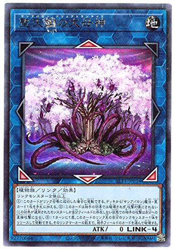 遊戯王 / 聖天樹の大母神(ウルトラ)/ SLT1-JP034 / SELECTION 10(セレクション10)